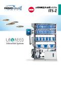 小型魚類集合水槽システム ITS-Zシリーズ