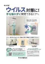 資料『自動開閉装置を使った、ドア開閉の非接触化』 表紙画像
