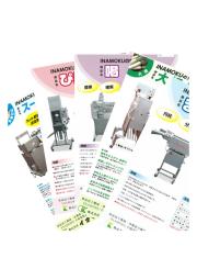 イナモク『食品加工機械の総合カタログ』 表紙画像