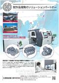 試作品開発のソリューションパートナー『北陸軽金属工業』