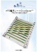 HTS-110社製 電流リード『CryoSaverシリーズ』製品資料
