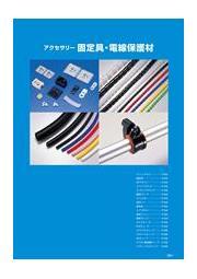 固定具・電線保護材製品カタログ 表紙画像