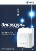 微生物蛍光画像測定機『バクテスター・オーエヌワン』