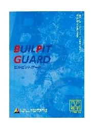 有機酸・無機酸対応防水防食材 ビルピットガード 表紙画像
