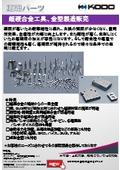 超硬合金工具/金型 製造販売 表紙画像