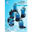 ■約40%の電力を削減する■小型水中ポンプ LB/HS(工事排水用)/ 鶴見製作所 表紙画像