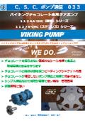 C.S.C.ポンプ通信 NO.033 チョコレート専用ギアポンプ 表紙画像