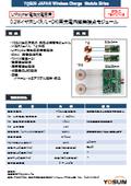 0.2Wイヤホン(R/L-CH)用充電内蔵無接点モジュール