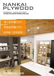 収納総合カタログ『NANKAI PLYWOOD』 表紙画像