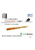 ICキーシステム:鍵の管理システム_総合資料 表紙画像