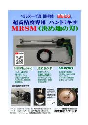 高粘度専用ハンドミキサ『MRSM(ムラサメ) 決め地の刃』【デモ機レンタル】 表紙画像