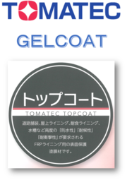 TOMATEC GELCOAT 『トップコート』 表紙画像