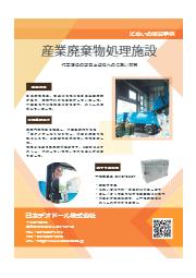 【導入事例】『DMD-02AT』産業廃棄物処理施設 表紙画像