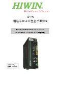 【取説】D1-Nシリーズドライバ