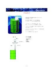 ドラムポンプ(エアー駆動式ダイアフラムポンプ型) 表紙画像