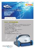 プール水中掃除ロボット『ドルフィンアクア(AQUA)』