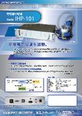 誘導加熱電源『IHP-101』 表紙画像