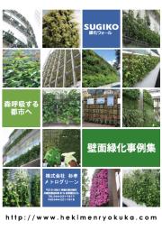 SUGIKO 緑化ウォールの『壁面緑化事例集』 表紙画像