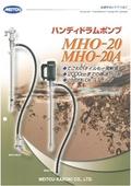 オイル専用ハンディドラムポンプ MHO-20シリーズ 表紙画像