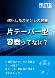 【解説資料】進化したステンレス容器 片テーパー型容器ってなに? 表紙画像