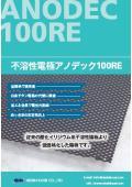 不溶性電極『アノデック100RE』カタログ