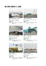導入事例-伸縮式テント倉庫|株式会社デポレント 表紙画像