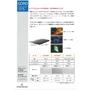 プリズムシート『GTL5000・GTL6000シリーズ』 表紙画像