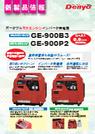 ポータブルガスエンジン発電機GE-900B3/GE-900P2 表紙画像