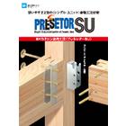 金物工法『プレセッターSU』 表紙画像
