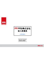 【実績例】PPI平和株式会社 納入実績表 [所在地順] 表紙画像