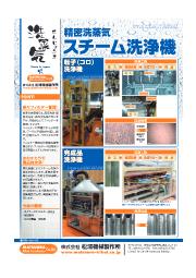 スチーム洗浄機『洗蒸気』 表紙画像