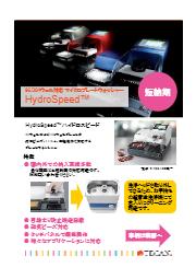 急な需要にも短納期で対応可能!磁気ビーズ、ELISA、細胞洗浄用 Tecan HydroSpeed プレートウォッシャー 表紙画像