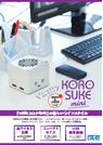 紫外線LED空間清浄機『KOROSUKE mini』 表紙画像