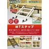 maruhashi_MT_step_out_cs3.jpg