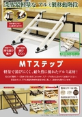 屋内用アルミ製移動階段『MTステップ』【軽量アルミ製】 表紙画像