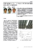 eプレート工法技術資料_開発実験報告_コンステックテクニカルレポートNo.13抜粋