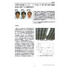 eプレート工法技術資料_開発実験報告_コンステックテクニカルレポートNo.13抜粋 表紙画像