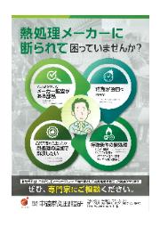 『熱処理の外注先 選定サービス』チラシ 表紙画像