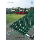 芝生保護&支持用プレート『ターフパーキングTP-2』 表紙画像