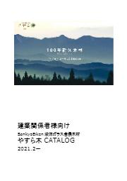 やすら木カタログ【液体ガラス製品カタログ】 表紙画像