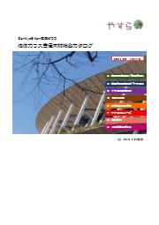 【液体ガラス含侵木材】総合カタログ 表紙画像