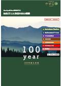 【液体ガラス含侵木材】総合カタログ