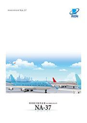 環境騒音観測装置 NA-37 (航空機騒音測定用)  表紙画像