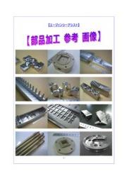 【加工事例】精密加工部品の画像シリーズ1 表紙画像