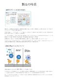 HEPAフィルタ搭載クリーンブース『ケミカルクリーンルーム』製品資料