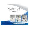 面歪スキャニングセンサ AP機能紹介 200722.jpg