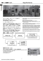 サージアブソーバ 雷サージ試験サービス 表紙画像