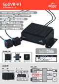 デジタルビデオレコーダー『GpDVR-V1』