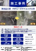 【施工事例】FRPルーズライニング工事