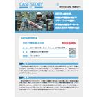 『協働ロボット導入事例集』自動車業界7事例 表紙画像